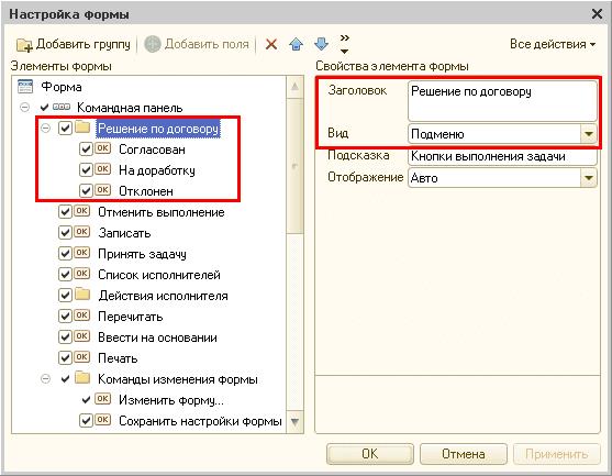 Как сделать на форме выпадающий список