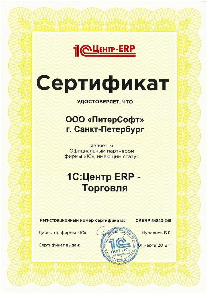 Сертификат ISO_рус.jpg