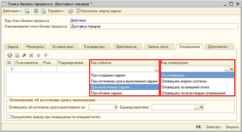 1с упп настройка уведомлений документ в 1с при покупке здания